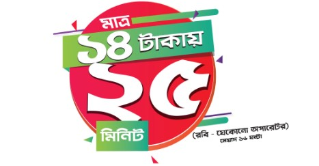 Robi 25 Minute 14Tk Recharge Offer
