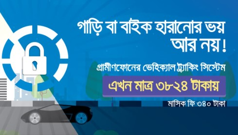 Vehicle Tracking Services Bangladesh