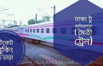 Dhaka To Kolkata Train Ticket Price & Time Schedule