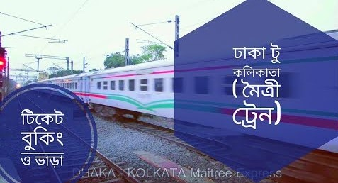 Dhaka To Kolkata Train Ticket Price