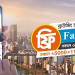 Banglalink Free Morning Facebook Offer