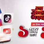 Robi 2GB 45Tk Internet Package Activation Info