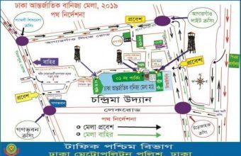 DITF Online Ticket 2019 Dhaka International Trade Fair