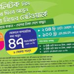 Teletalk Bondho SIM Offer 2019