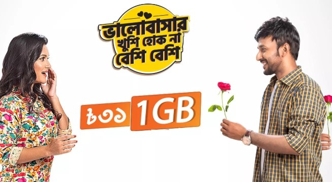 Banglalink 1GB 31Tk Internet Package