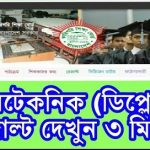 Diploma In Engineering Semester Final Result 2019