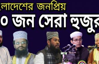 Top 10 Popular Hujur Bangladesh