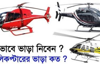 Helicopter Booking & Fare Information Bangladesh