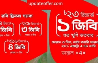 Robi Freedom Pack Data Carry Forward Buy 2GB 54Tk or 3GB 108Tk or 4GB 316 Then Get 1GB 23Tk Unlimited Times