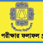 JU Admission Test Provisional Result 2019-20