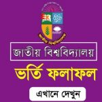 NU Honours 1st Year Admission Result 2019