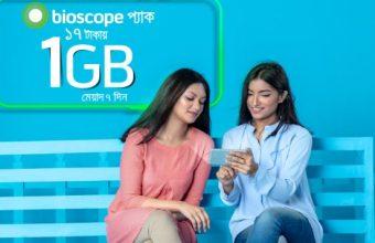 GP 1GB Bioscope 17TK Offer