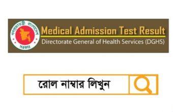 MBBS Admission TestResult 2019