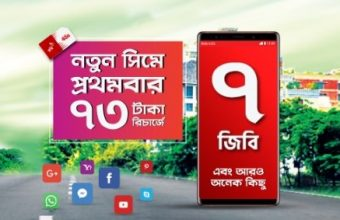Robi New SIM Offer October 2019