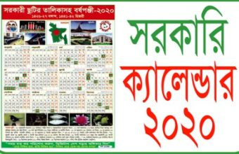 Bangladesh Government Holiday Calendar 2020