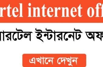 Airtel 4G Internet Package 2020
