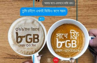 GP 100% Internet Bonus-GP 16GB Data 399Tk Offer