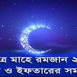 Ramadan Calendar 2020 (Hijri 1441) in Bangladesh