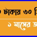 Robi 30GB 230Tk Internet Offer