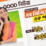 Banglalink 1 Paisha Call Rate Offer