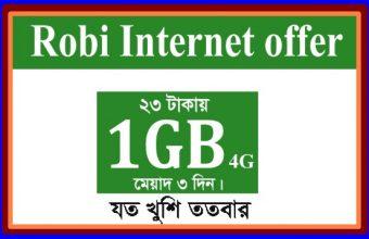Robi 1GB 23Tk Internet Offer