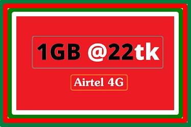 Airtel 1GB 22Tk