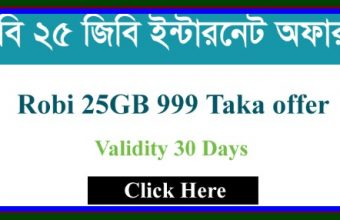Robi 25GB 500 Minute 200 SMS 999Tk Offer