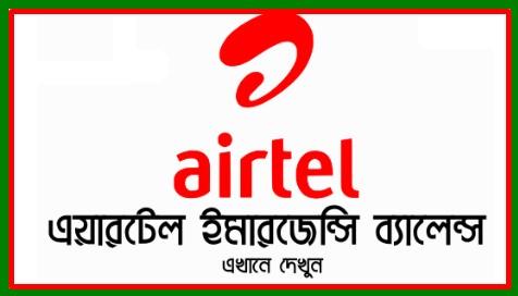 Airtel Emergency Balance Code