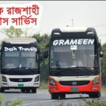 Dhaka To Rajshahi Bus