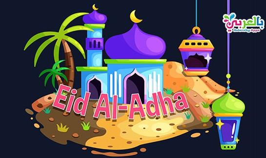 Eid-ul-Adha 2020