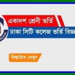 Dhaka City College HSC Admission