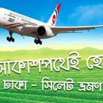 Dhaka to Sylhet Air Ticket Price