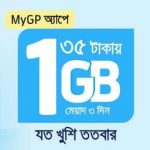 GP 1GB 35Tk Internet Offer