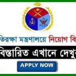 Ministry of Defence MOD Job Circular 2020 – www.mod.gov.bd