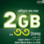 Teletalk 2GB Data 33TK Offer